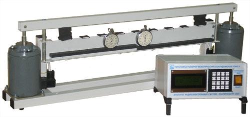 Установка для поверки секундомеров УПМС-1