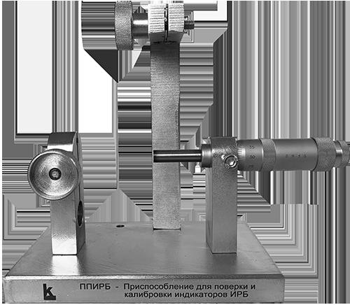 ППИРБ - Приспособление для поверки и калибровки индикаторов ИРБ