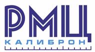 РМЦ Калиброн
