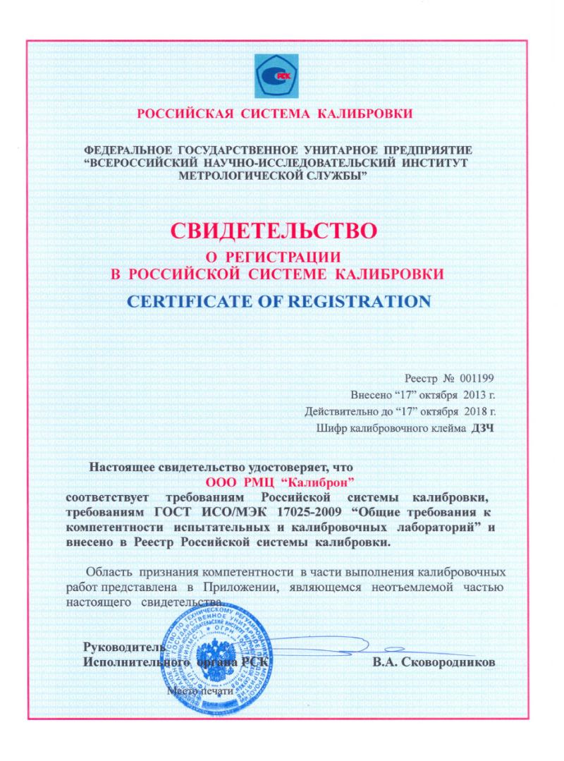 Свидетельство о регистрации в Российской системе калибровки