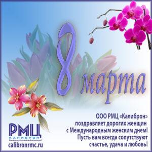 8_marta-rmz