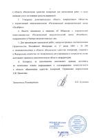 Приказ о подтверждении компетентности и аккредитации